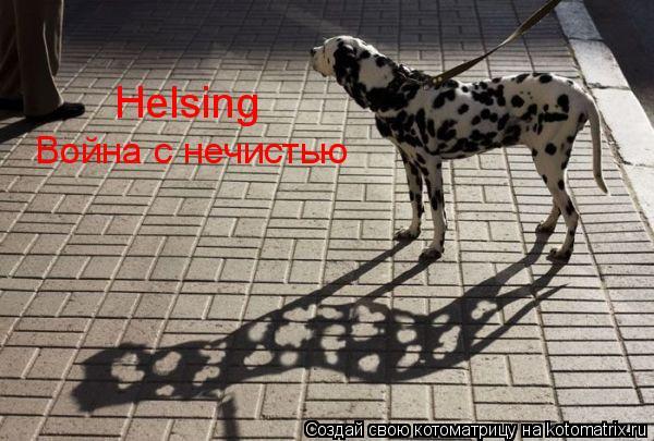 Котоматрица: Helsing Война с нечистью