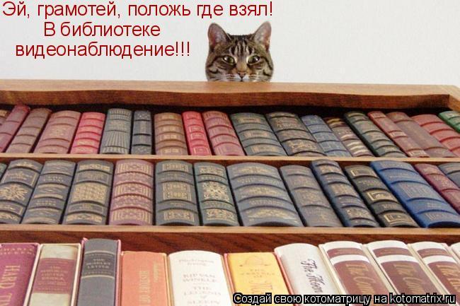 видеонаблюдение!!! В библиотеке  Эй, грамотей, положь где взял!