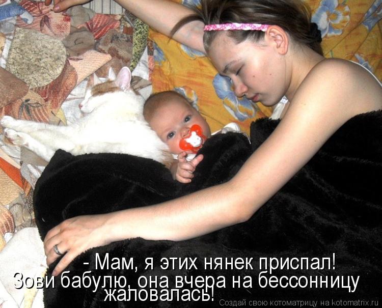 Котоматрица: - Мам, я этих нянек приспал! Зови бабулю, она вчера на бессонницу  жаловалась!