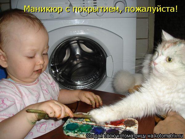 Котоматрица: Маникюр с покрытием, пожалуйста!