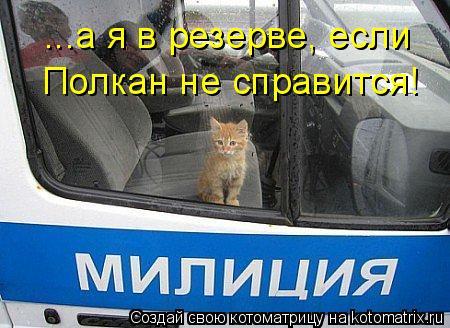 Котоматрица: ...а я в резерве, если Полкан не справится!