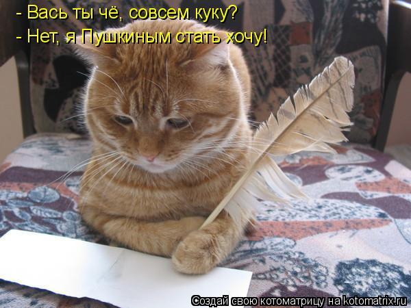 Котоматрица: - Вась ты чё, совсем куку? - Нет, я Пушкиным стать хочу!