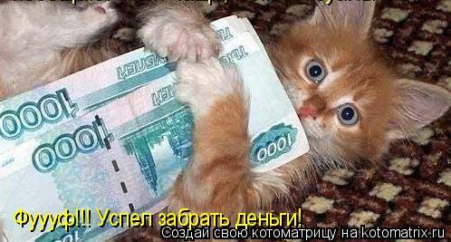 Котоматрица: Фуууф!!! Успел забрать деньги!