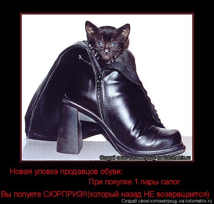 Котоматрица: Новая уловка продавцов обуви: При покупке 1 пары сапог Вы полуете СЮРПРИЗ!!(который назад НЕ возвращается)