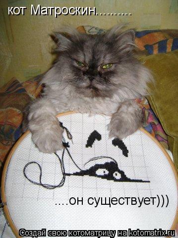 Котоматрица: кот Матроскин..........  ....он существует)))