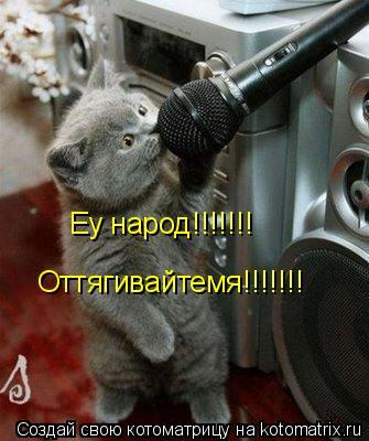Котоматрица: Еу народ!!!!!!! Оттягивайтемя!!!!!!!