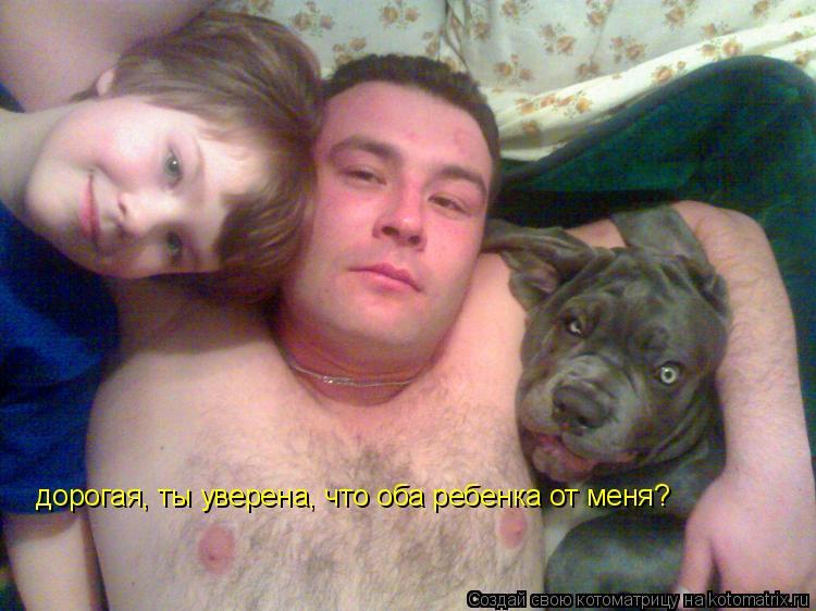 Котоматрица: дорогая, ты уверена, что оба ребенка от меня?