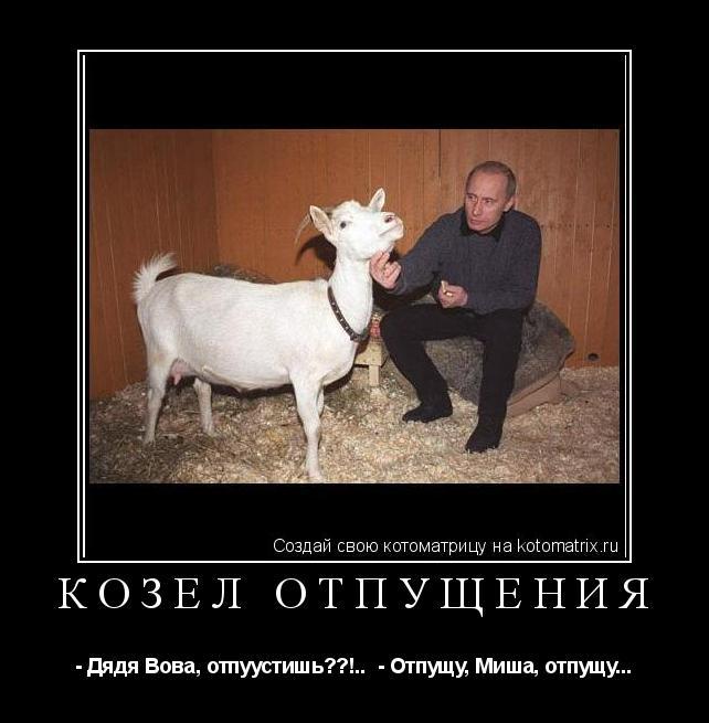 Котоматрица: КОЗЕЛ ОТПУЩЕНИЯ - Дядя Вова, отпуустишь??!..  - Отпущу, Миша, отпущу...