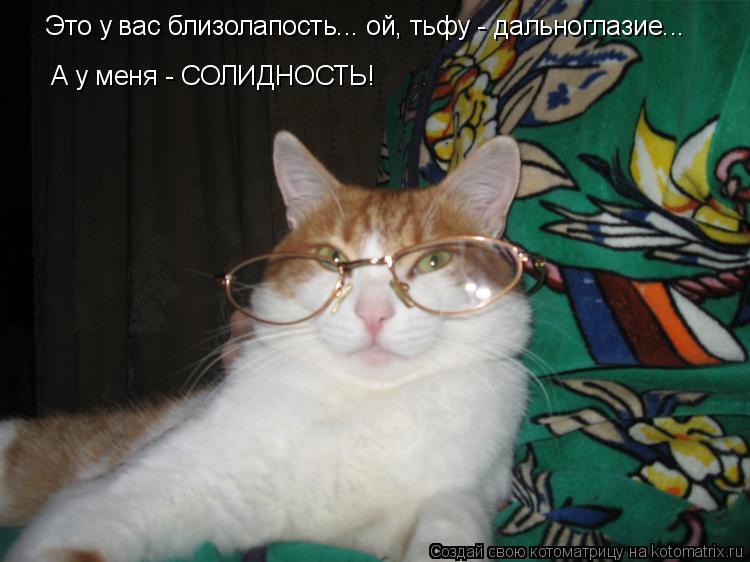 Котоматриця!)))) - Страница 7 756678
