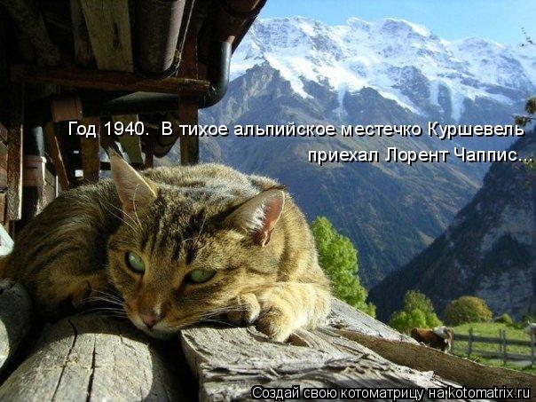 Котоматрица: приехал Лорент Чаппис... Год 1940.  В тихое альпийское местечко Куршевель