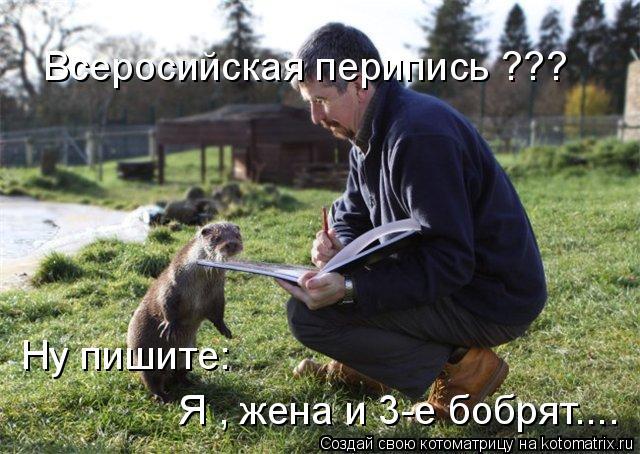 Котоматрица: Всеросийская перипись ??? Ну пишите: Я , жена и 3-е бобрят....