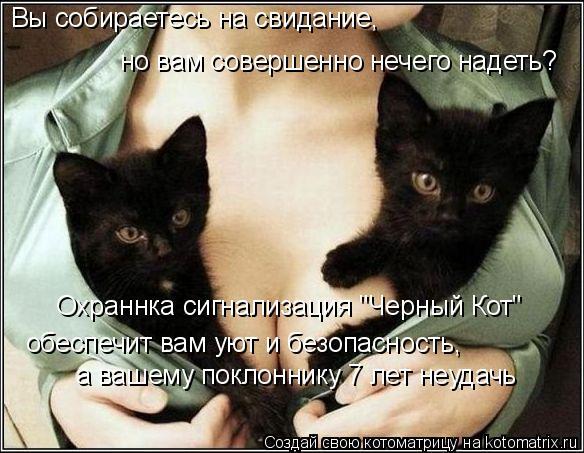 """Котоматрица: Вы собираетесь на свидание,  но вам совершенно нечего надеть? Охраннка сигнализация """"Черный Кот"""" обеспечит вам уют и безопасность,  а вашему"""