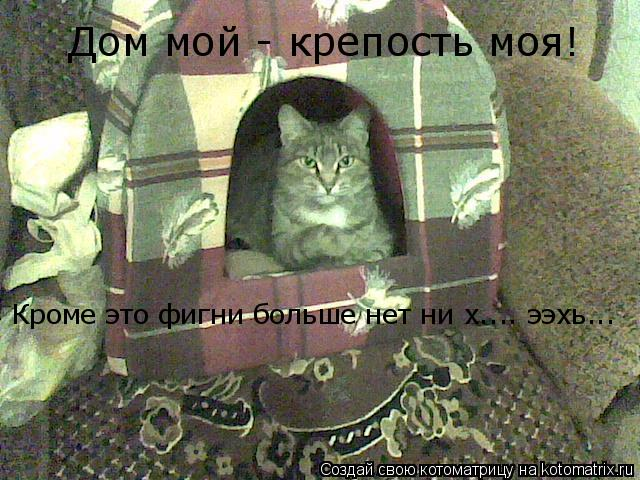 Котоматрица: Дом мой - крепость моя! Кроме это фигни больше нет ни х.... ээхь...