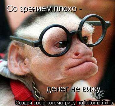 Котоматрица: Со зрением плохо - денег не вижу...