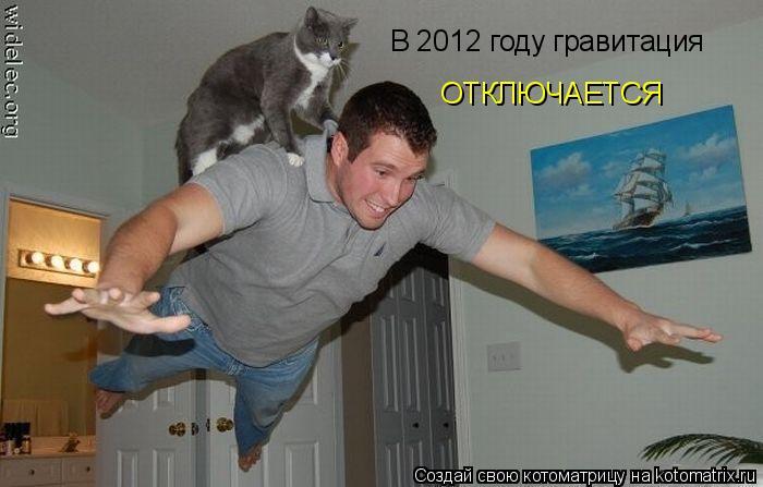 Котоматрица: В 2012 году гравитация ОТКЛЮЧАЕТСЯ