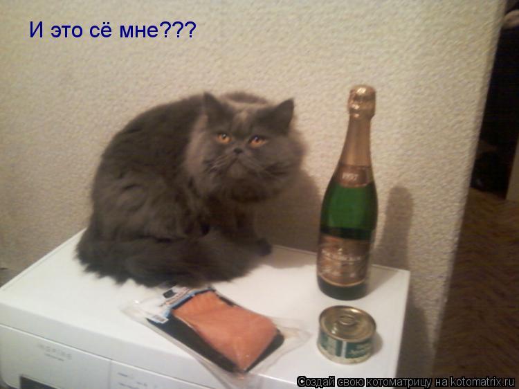 И это сё мне???
