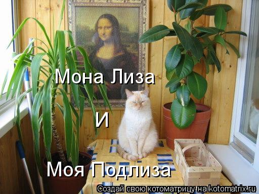 Котоматрица: И Моя Подлиза Мона Лиза