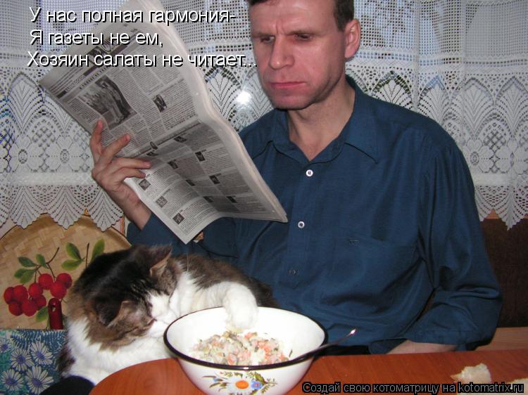 У нас полная гармония- Я газеты не ем, Хозяин салаты не читает...