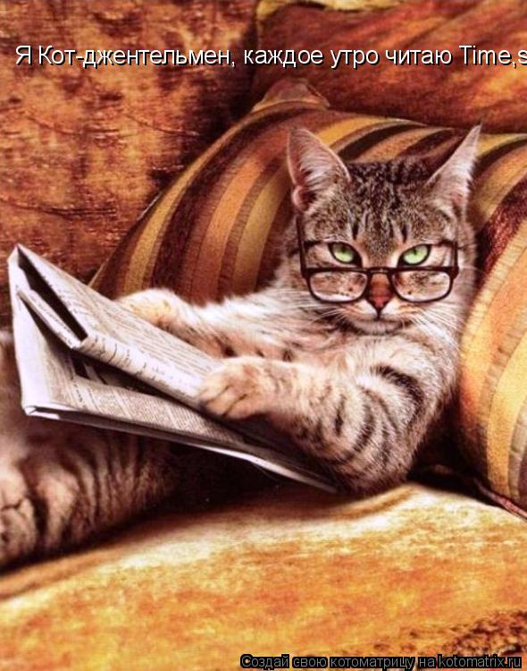 Котоматрица: Я Кот-джентельмен, каждое утро читаю Time,s