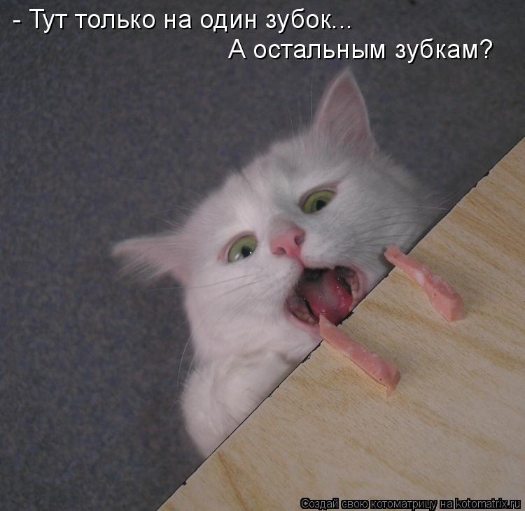 - Тут только на один зубок... А остальным зубкам?