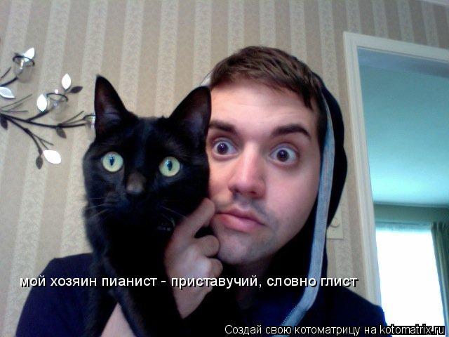 http://kotomatrix.ru/images/lolz/2011/01/30/807914.jpg