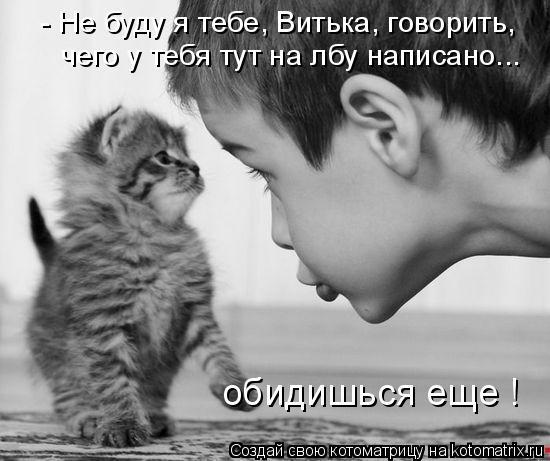- Не буду я тебе, Витька, говорить, чего у тебя тут на лбу написано...