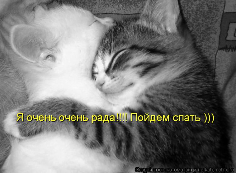 картинки спать пойдём