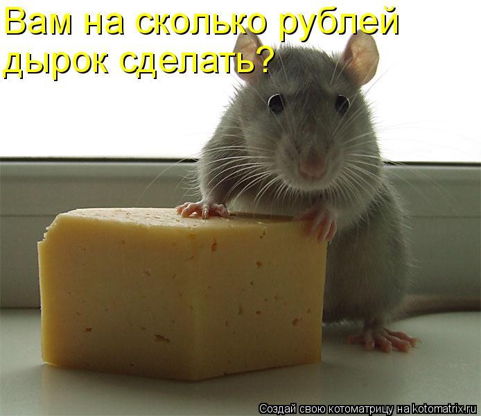 Вам на сколько рублей дырок сделать?