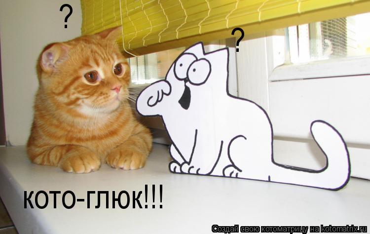 Котоматрица: кото-глюк!!! ? ?