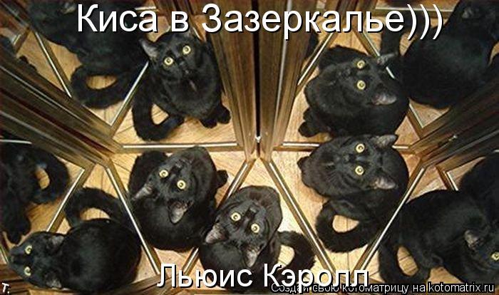 Котоматрица: Киса в Зазеркалье))) Льюис Кэролл