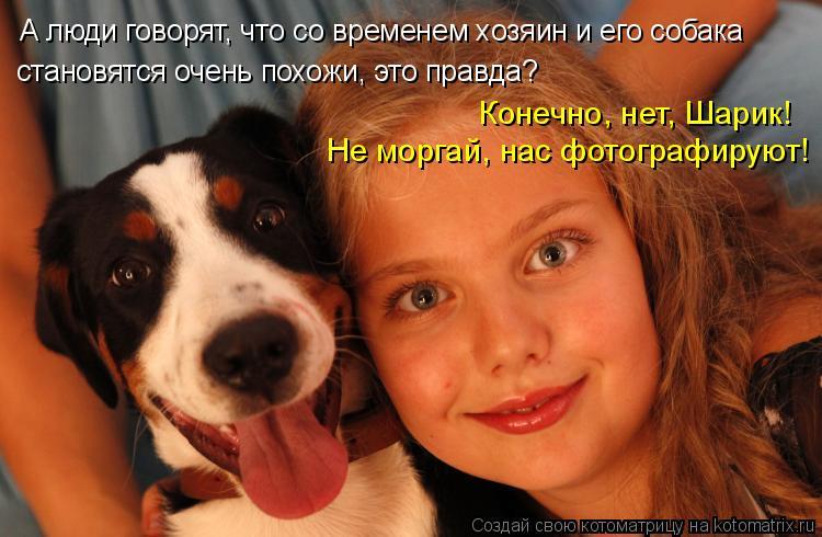 Котоматрица: А люди говорят, что со временем хозяин и его собака становятся очень похожи, это правда? Конечно, нет, Шарик! Не моргай, нас фотографируют!