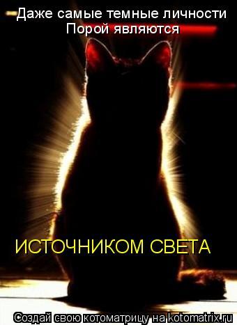 Котоматрица: Даже самые темные личности Порой являются ИСТОЧНИКОМ СВЕТА