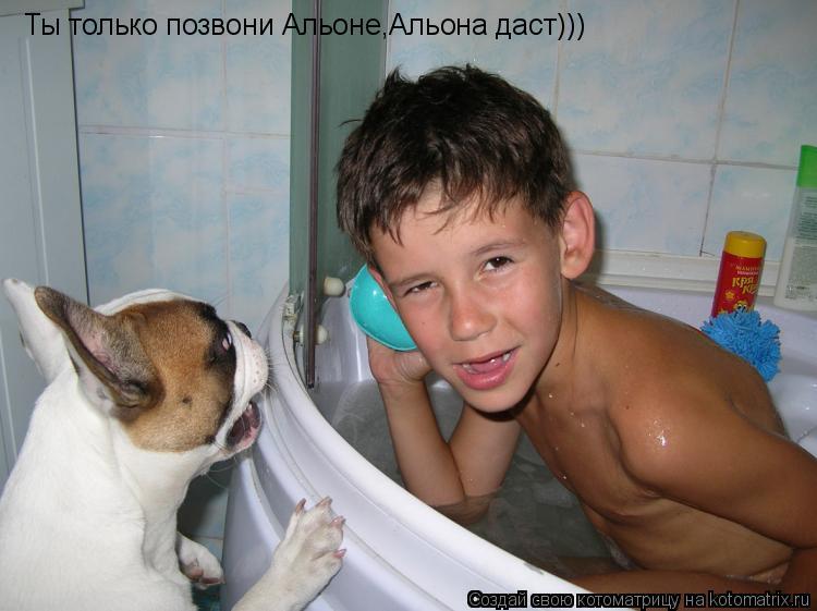 Котоматрица: Ты только позвони Альоне,Альона даст)))