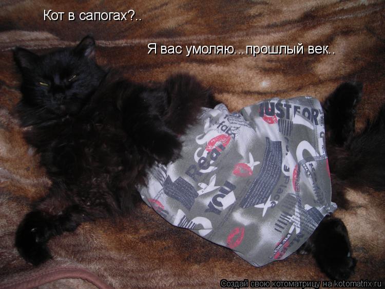 Котоматрица: Кот в сапогах?.. Я вас умоляю...прошлый век..