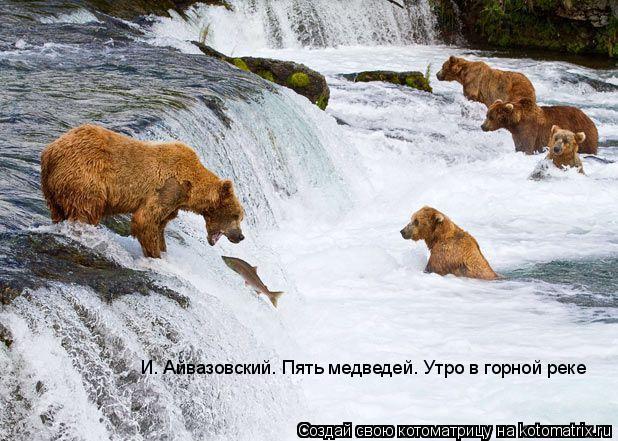 Котоматрица: И. Айвазовский. Пять медведей. Утро в горной реке