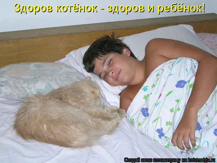 Котоматрица: Здоров котенок - здоров и ребенок! .. ..