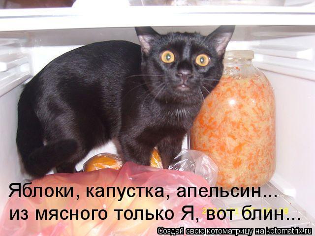 Яблоки, капустка, апельсин... из мясного только Я, вот блин...