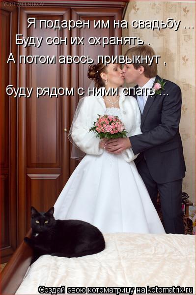 Если приснилась дата своей свадьба