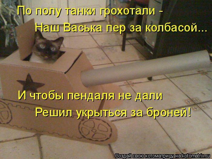 По полу танки грохотали - Наш Васька пер за колбасой... И чтобы пендал