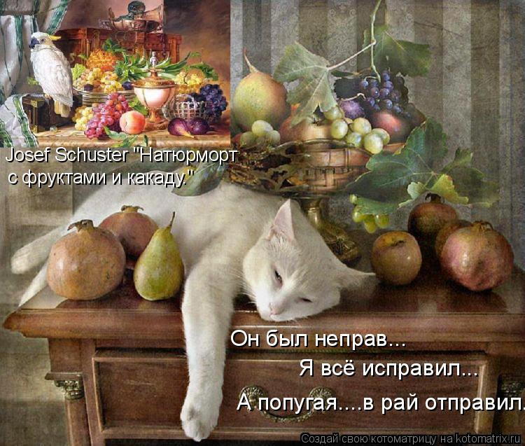 """Josef Schuster """"Натюрморт  с фруктами и какаду.""""  Я всё исправил... Он"""