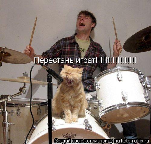 Котоматрица: Перестань играт!!!!!!!!!!!!!!!!!