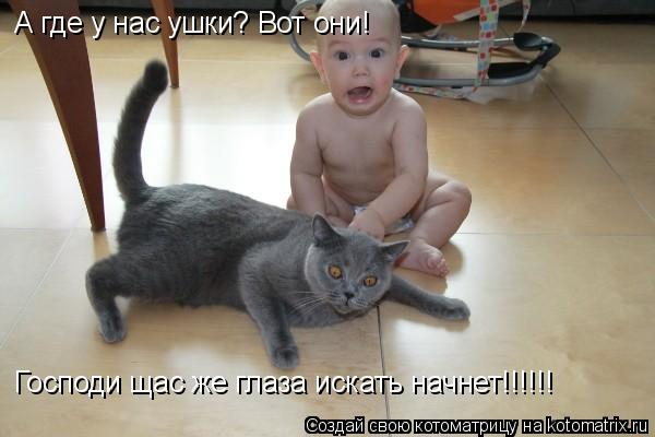 http://kotomatrix.ru/images/lolz/2011/04/22/890502.jpg