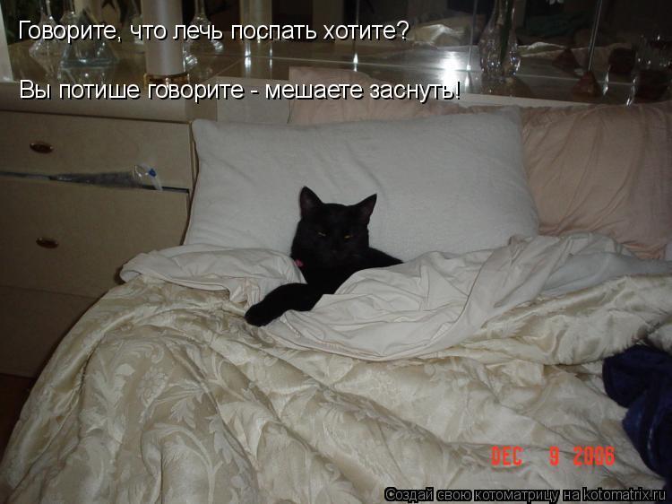 Быстро заснуть днем