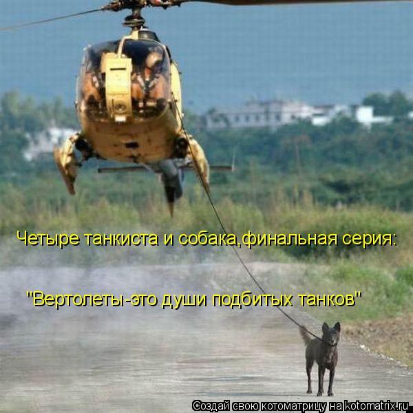 """Котоматрица: """"Вертолеты-это души подбитых танков"""" Четыре танкиста и собака,финальная серия:"""