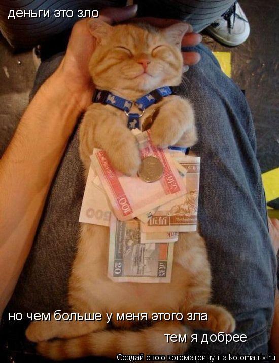 Котоматрица: деньги это зло но чем больше у меня этого зла тем я добрее