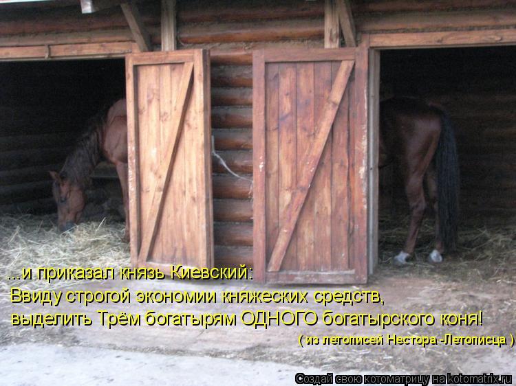 Котоматрица: ...и приказал князь Киевский:     Ввиду строгой экономии княжеских средств,  выделить Трём богатырям ОДНОГО богатырского коня!  ( из летописей