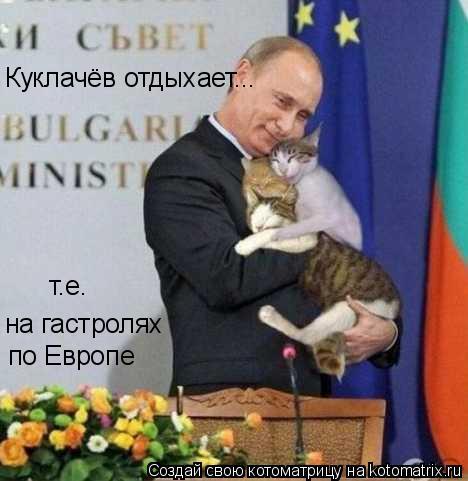Котоматрица: Куклачёв отдыхает на гастролях  по Европе ... т.е.