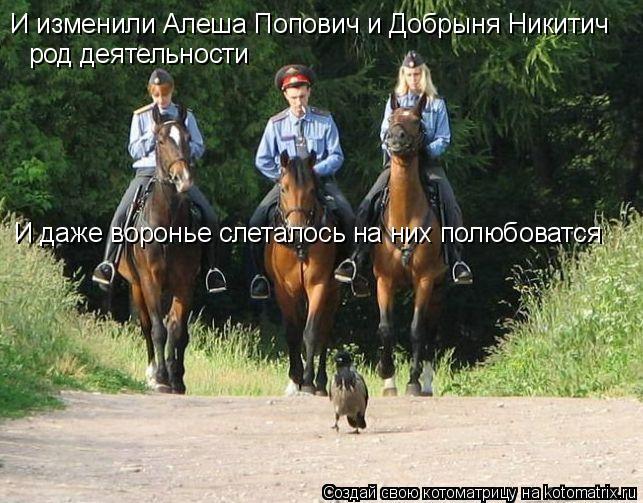 Котоматрица: И изменили Алеша Попович и Добрыня Никитич род деятельности И даже воронье слеталось на них полюбоватся