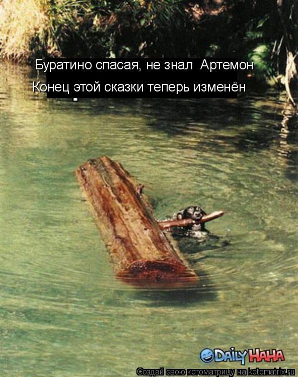 Котоматрица: Буратино спасая, не знал  Артемон  Конец этой сказки теперь изменён