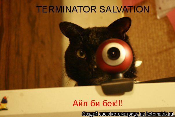 Котоматрица: TERMINATOR SALVATION  Айл би бек!!!